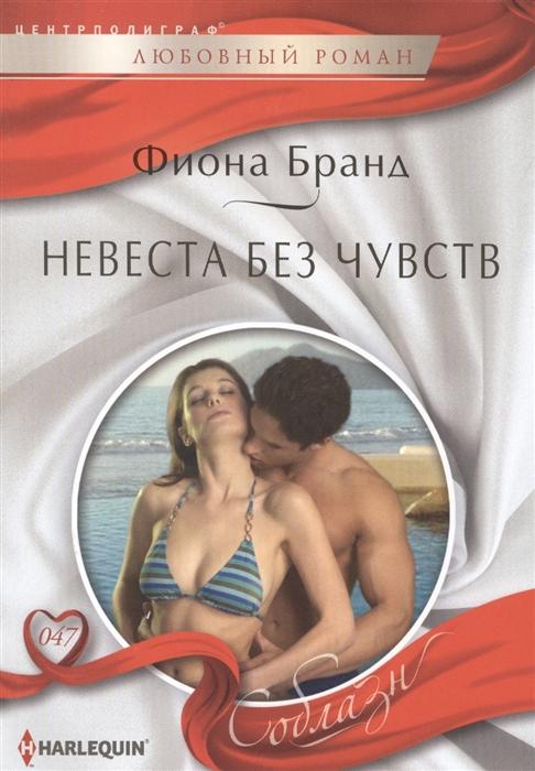 Бранд Ф. Невеста без чувств Роман бранд ф последняя ночь холостяка