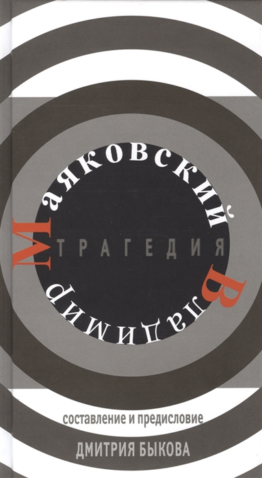 лучшая цена Маяковский В. Трагедия поэмы стихотворения автобиография