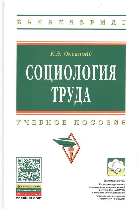 Социология труда Учебное пособие