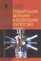 Стандартизация метрология и подтверждение