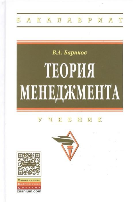 Баринов В. Теория менеджмента Учебник баринов в теория менеджмента учебник