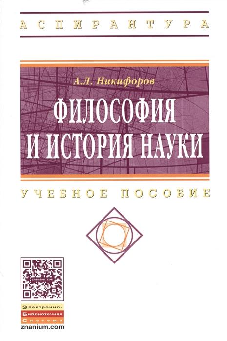 все цены на Никифоров А. Философия и история науки Учебное пособие онлайн