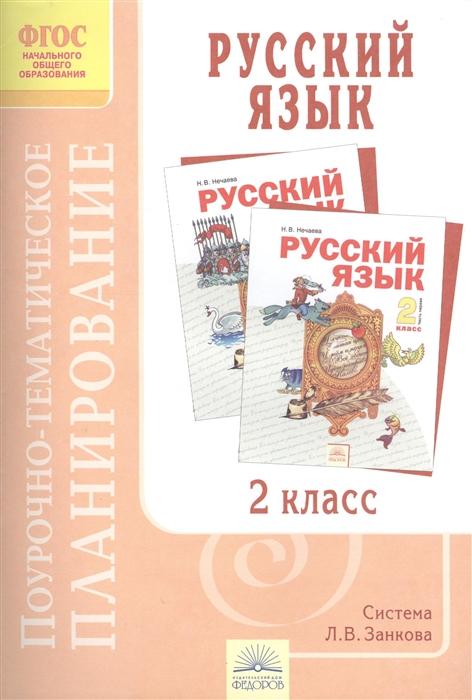 Русский язык 2 класс Поурочно-тематическое планирование