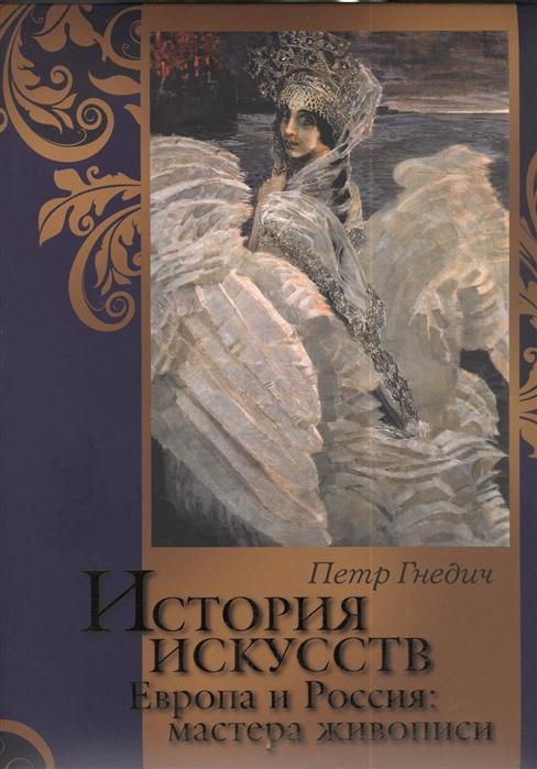 Гнедич П. История искусств Зодчество ваяние живопись Европа и Россия мастера живописи