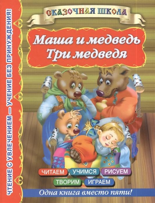 Дмитриева В. (сост.) Маша и медведь Три медведя цена