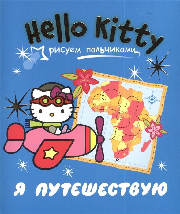 Я путешествую Рисуем пальчиками Hello Kitty