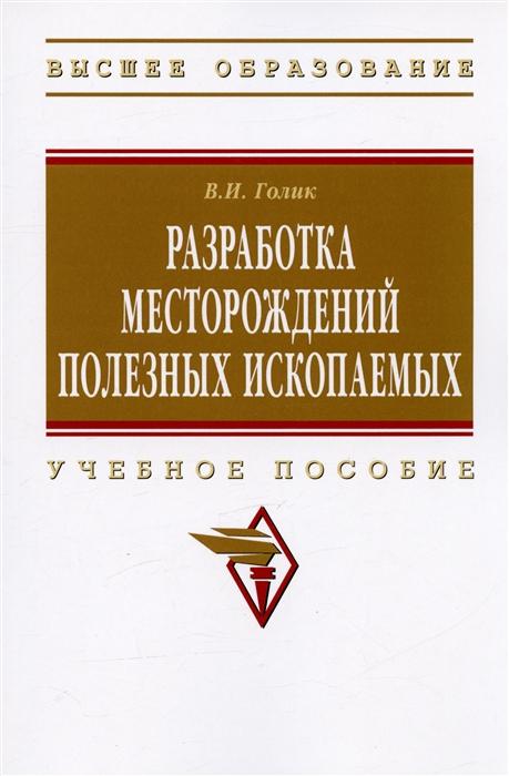 Голик В. Разработка месторождений полезных ископаемых Учебное пособие
