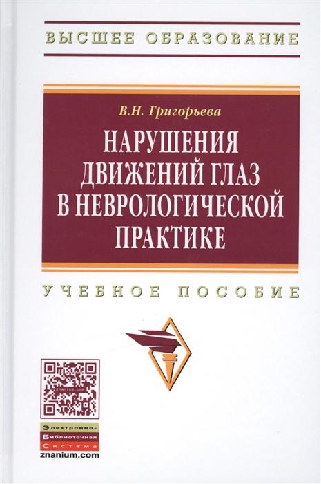 Григорьева В. Нарушения движений глаз в неврологической практике Учебное пособие