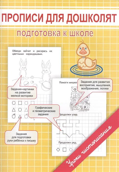 Прописи для дошколят Подготовка к школе