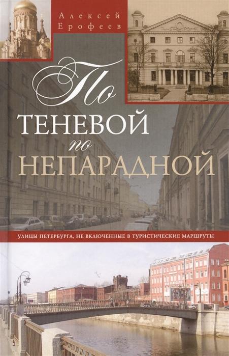 По теневой по непарадной Улицы Петербурга не включенные в туристические маршруты