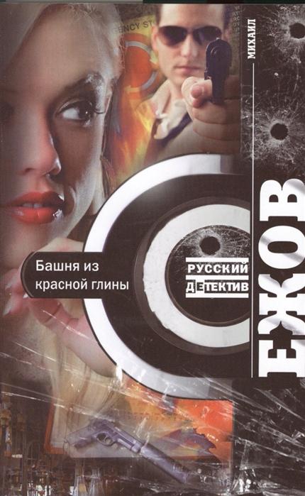 Ежов М. Башня из красной глины Роман