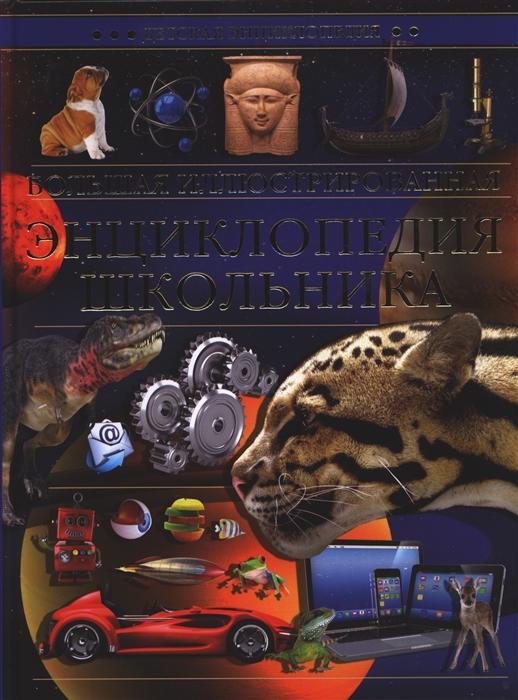Большая иллюстрированная энциклопедия школьника книги proffi книга большая иллюстрированная энциклопедия том 23