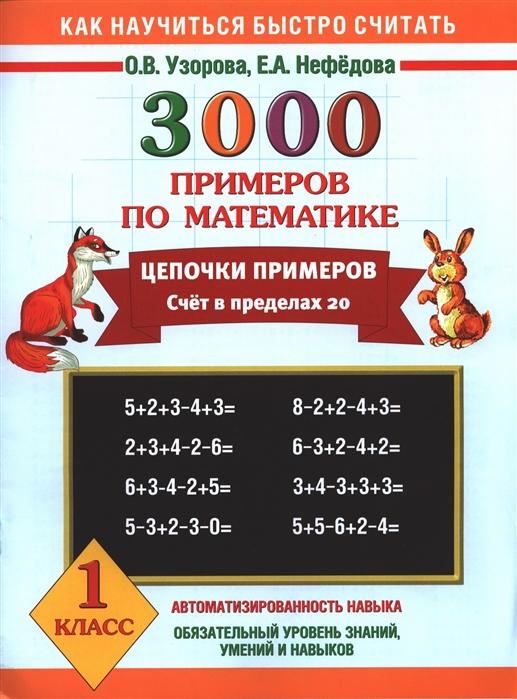 3000 примеров по математике Цепочки примеров Счет в пределах 20 1 класс