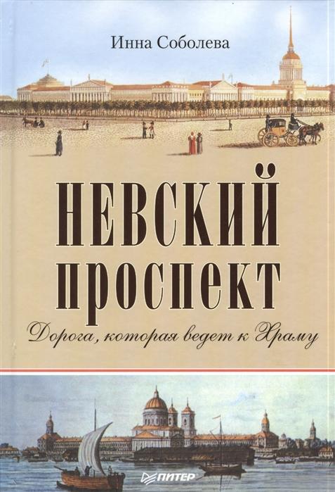 Соболева И. Невский проспект Дорога которая ведет к Храму