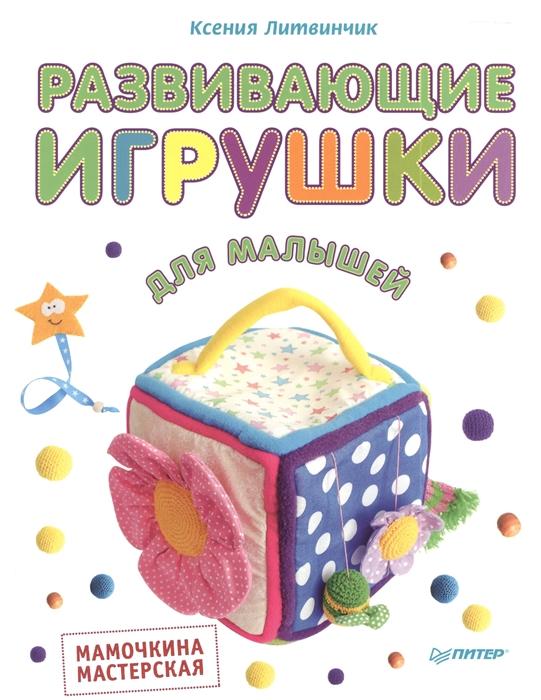 развивающие игрушки Литвинчик К. Развивающие игрушки для малышей Мамочкина мастерская