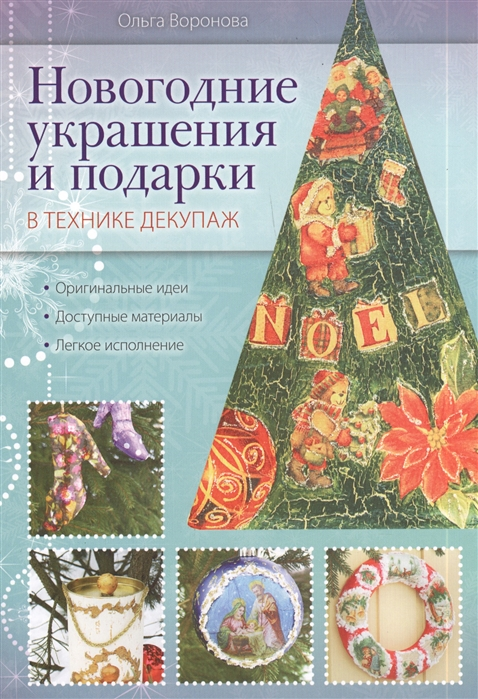 Воронова О. Новогодние украшения и подарки в технике декупаж