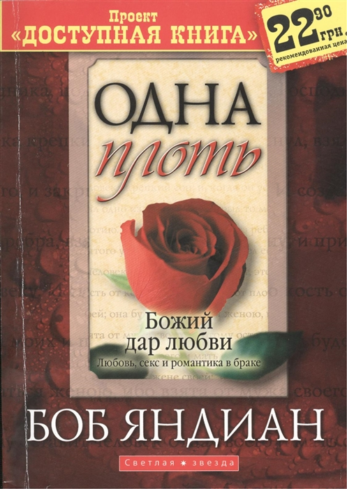 Яндиан Б. Одна плоть дуно б дух и плоть page 7