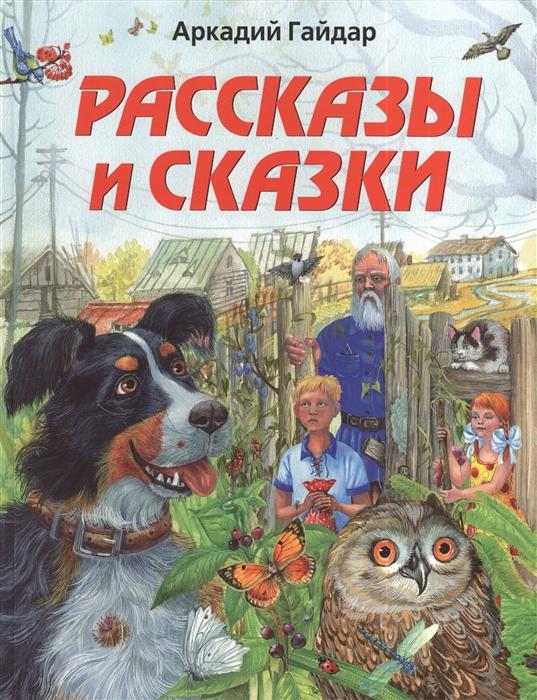 Гайдар А. Аркадий Гайдар Рассказы и сказки
