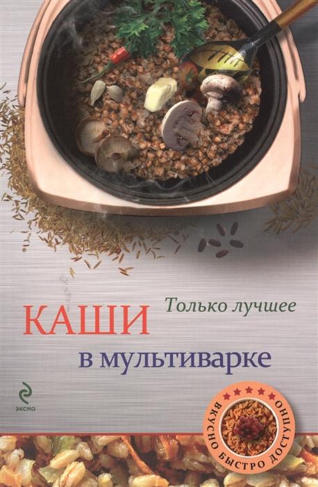 Савинова Н. Каши в мультиварке Самые вкусные рецепты савинова н блюда из грибов в мультиварке самые вкусные рецепты