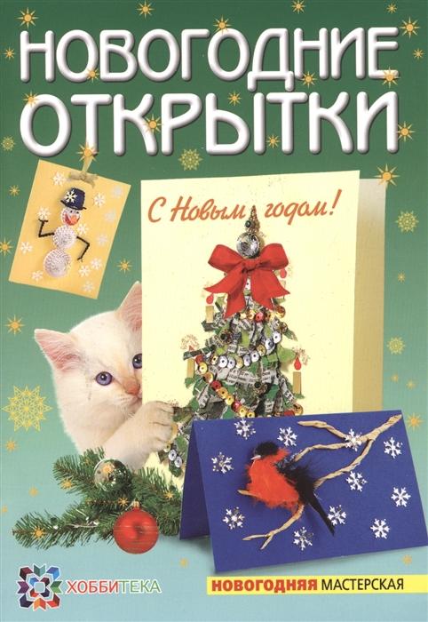 цена на Вдовина А. Новогодние открытки