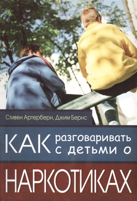 Артерберн С., Бернс Дж. Как разговаривать с детьми о наркотиках бернс д ругаться нельзя мириться как прекращать и предотвращать конфликты