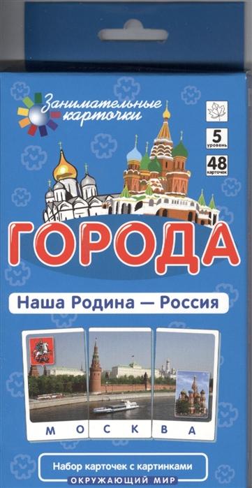 Города Наша Родина - Россия Набор карточек с картинками
