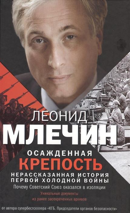 Млечин Л. Осажденная крепость Нерассказанная история первой холодной войны