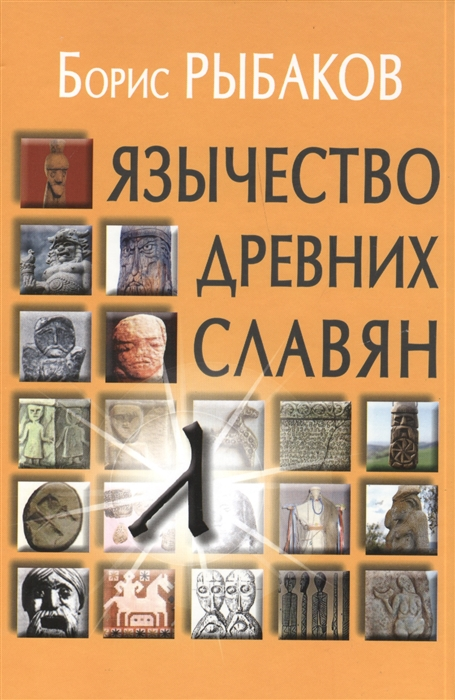 все цены на Рыбаков Б. Язычество древних славян онлайн