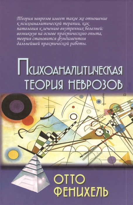 Психоаналитическая теория неврозов