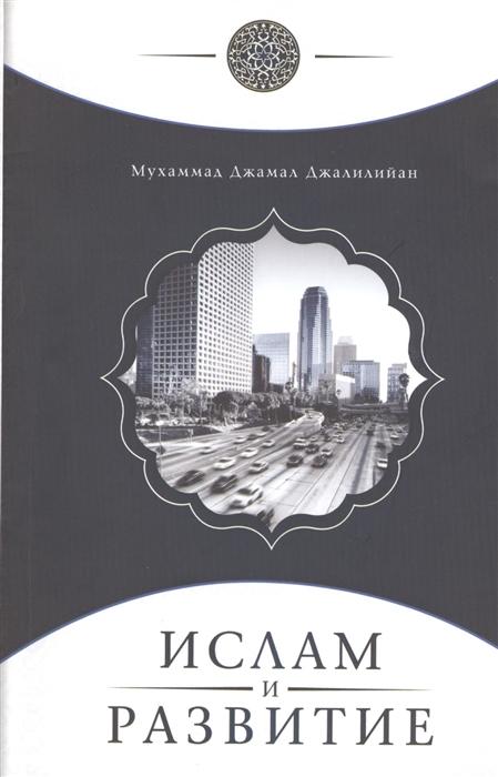 Джалилийан М. Ислам и развитие м а батунский россия и ислам том 2