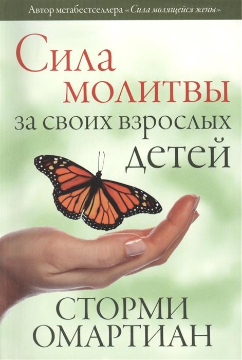 цена на Омартиан С. Сила молитвы за своих взрослых детей