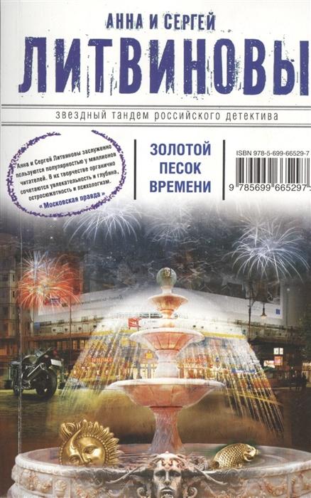 цена на Литвинова А., Литвинов С. Золотой песок времени