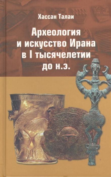 Талаи Х. Археология и искусство Ирана в I тысячелетии до н э клайн эрик х 1177 год до н э