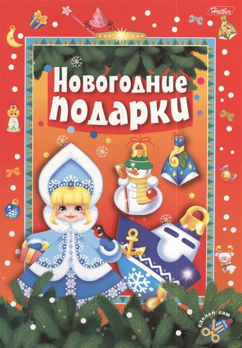 Новогодие подарки Игра-конструктор игра конструктор подарки своими руками выпуск 2 лисичка 10345