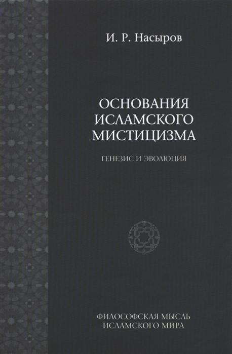 Насыров И. Основания исламского мистицизма Генезис и эволюция Второе издание