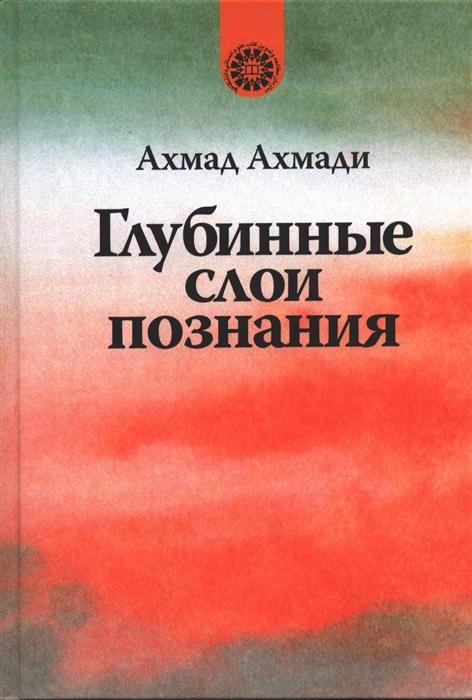 Ахмади А. Глубинные слои познания