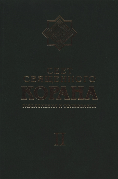 Зейналов Н. (ред.) Свет Священного Корана Разъяснения и толкования Том II