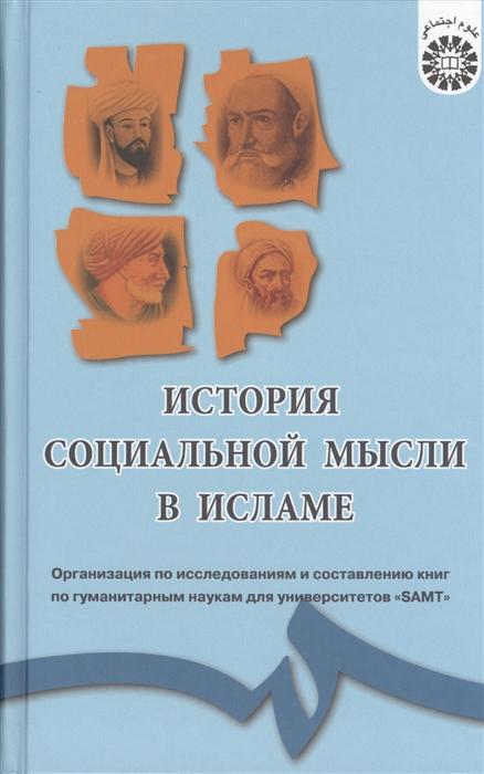 Фото - Махшулов М.-С. История социальной мысли в исламе махшулов м с история социальной мысли в исламе