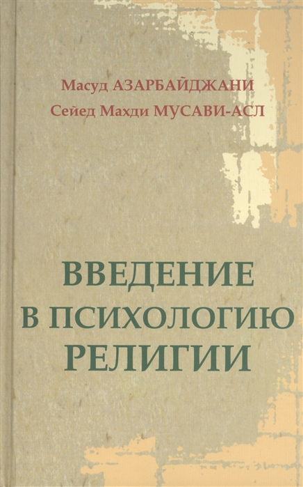 Азарбайджани М., Мусави-Асл С. Введение в психологию религии цена