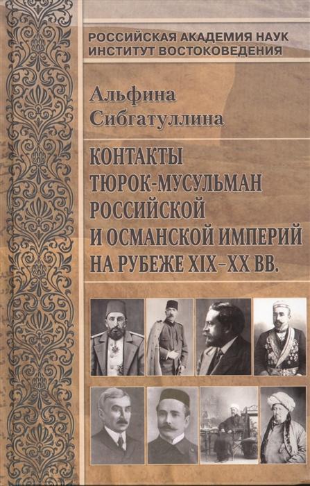 Сибгатуллина А. Контакты тюрок-мусульман Российской и Османской империй на рубеже XIX-XX вв