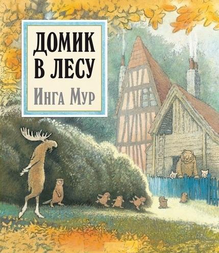 Домик в лесу, Добрая книга, Стихи и песни  - купить со скидкой