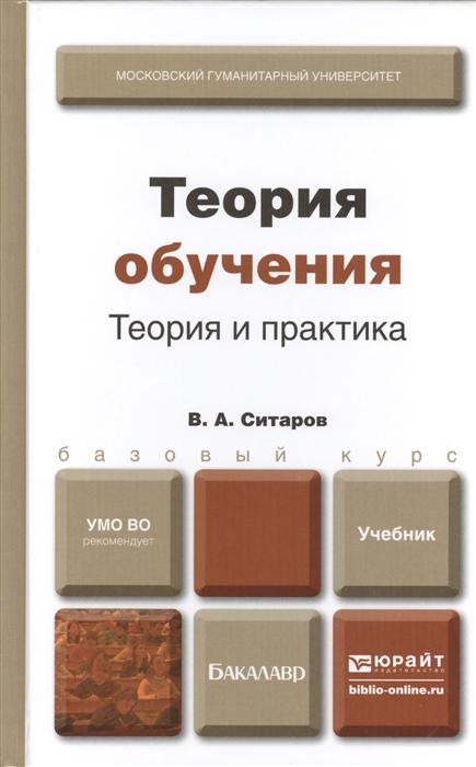 Фото - Ситаров В. Теория обучения Теория и практика Учебник для бакалавров елена минаева теория и практика сурдоперевода