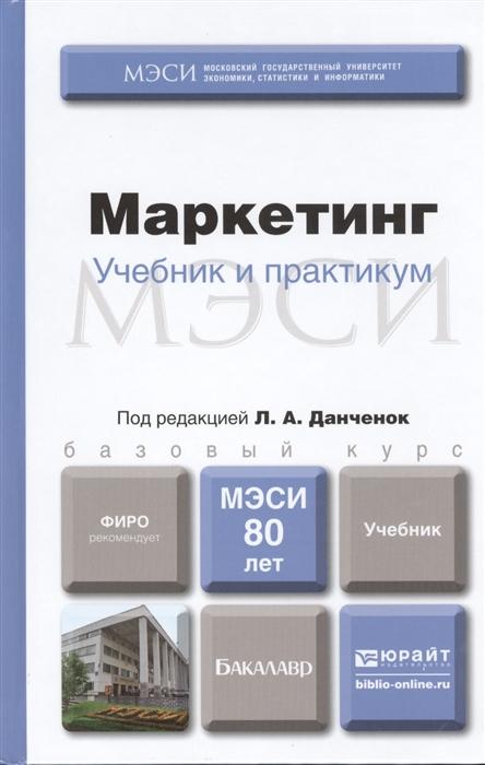 Данченок Л. (ред.) Маркетинг Учебник и практикум Учебник для бакалавров сергей ким маркетинг учебник