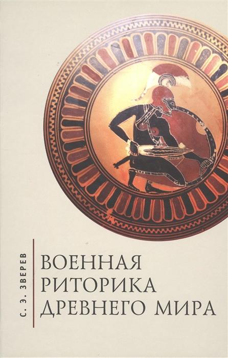 Зверев С. Военная риторика Древнего мира
