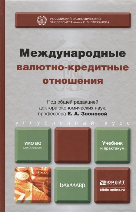 все цены на Звонова Е. (ред.) Международные валютно-кредитные отношения Учебник и практикум для бакалавров онлайн