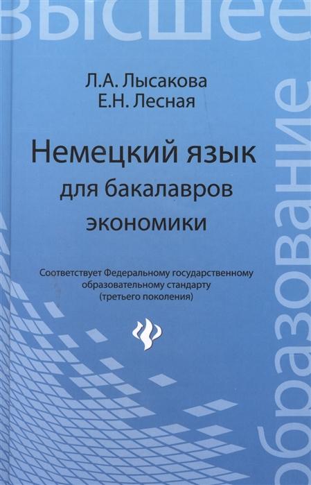 Лысакова Л., Лесная Е. Немецкий язык для бакалавров экономики Учебное пособие