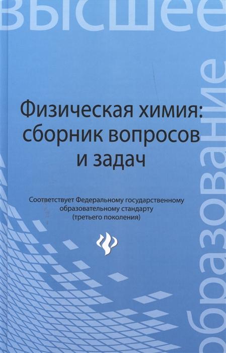 Савиткин Н., Авдеев Я., Батраков В., Горичев И. Физическая химия сборник вопросов и задач
