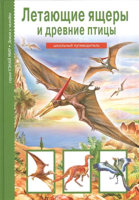 Дунаева Ю. Летающие ящеры и древние птицы