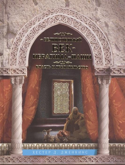 Дженкинс Х. Великолепный век Ибрагима-паши Власть и предательство цена