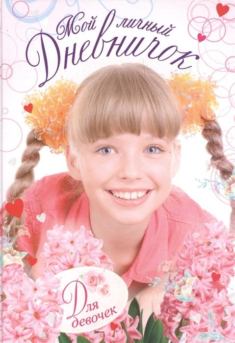 Мой личный дневничок Для девочек Девочка с косичками мой личный дневничок для девочек девочка с голубями